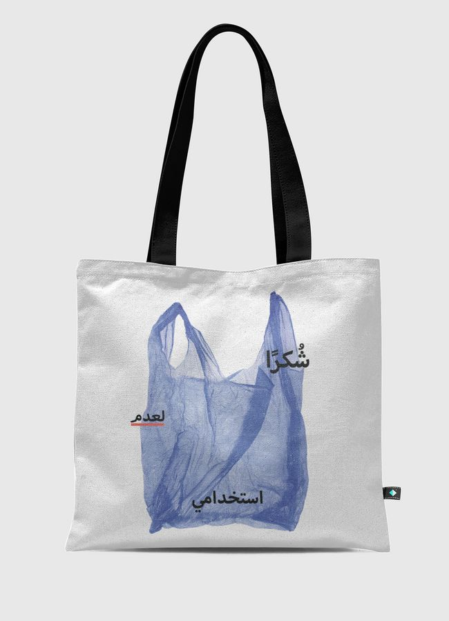 thanks for not using me - Tote Bag